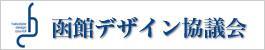 函館デザイン協議会