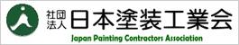 社団法人日本塗装工業会