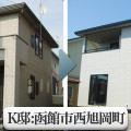 K邸(函館市西旭岡町) 住宅 屋根・外壁塗装|施工前後