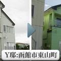 Y邸(函館市東山町) 住宅 屋根・外壁塗装|施工前後