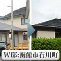 W邸(函館市石川町) 住宅 屋根・外壁塗装|施工前後