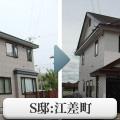 S邸(江差町) 住宅 屋根・外壁塗装|施工前後