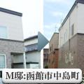 M邸(函館市中島町) 住宅 屋根・外壁塗装|施工前後