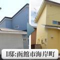 I邸(函館市海岸町) 住宅 屋根・外壁塗装|施工前後