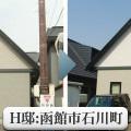 H邸(函館市石川町) 住宅 屋根・外壁塗装|施工前後