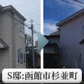 S邸(函館市杉並町) 住宅 屋根・外壁塗装|施工前後