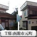 T邸(函館市元町) 住宅 屋根・外壁塗装|施工前後