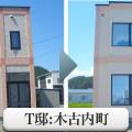 T邸(木古内町) 住宅 屋根・外壁塗装|施工前後