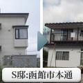 S邸(函館市本通) 住宅 屋根・外壁塗装|施工前後