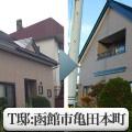 T邸(函館市亀田本町) 住宅 屋根・外壁塗装|施工前後