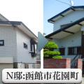 N邸(函館市花園町) 住宅 屋根・外壁塗装|施工前後
