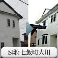 S邸(七飯町大川) 住宅 屋根・外壁塗装|施工前後