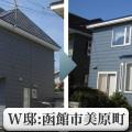 W邸(函館市美原町) 住宅 屋根・外壁塗装|施工前後