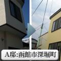 A邸(函館市深堀町) 住宅 外壁塗装|施工前後