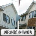I邸(函館市桔梗町) 住宅 屋根・外壁塗装|施工前後