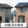 M邸(苫小牧市) 住宅 屋根・外壁塗装|施工前後
