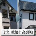 T邸(函館市高盛町) 住宅 屋根・外壁塗装|施工前後